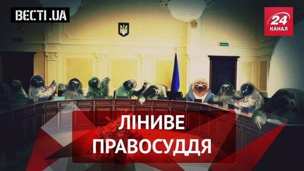 Вєсті.UA. Вища лінь ради правосуддя. Яєчний теракт