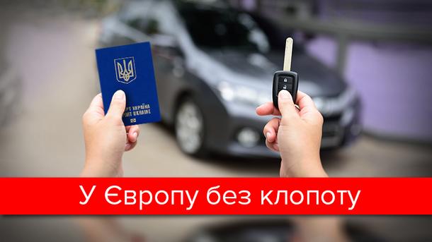 Важливі нюанси для безвізової мандрівки: картка, страховка, авто