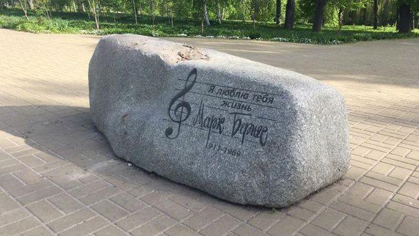 ВЧерниговской области похитили монумент советскому актеру Марку Бернесу