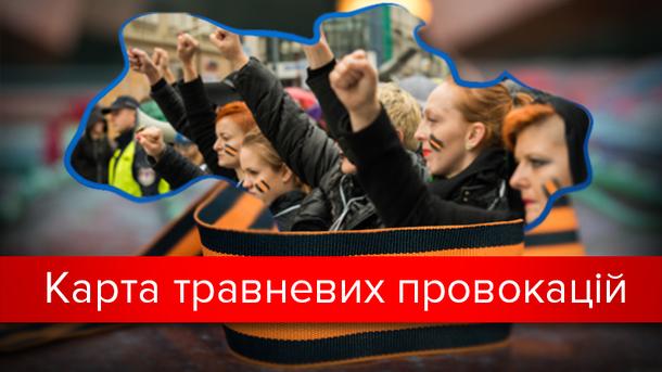 Де в Україні відбулися провокації на травневі вихідні