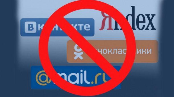 В Украине запретили российские сервисы и соцсети
