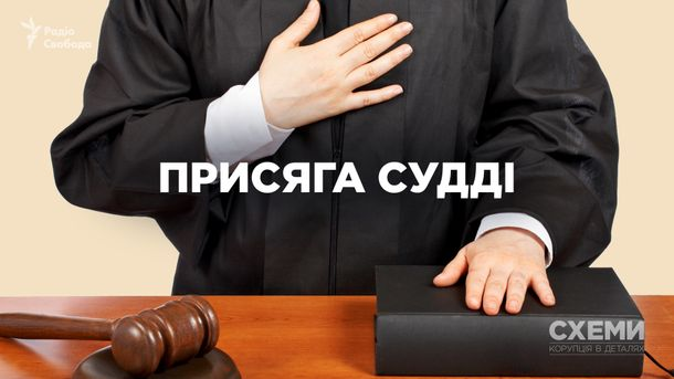 Судді працюють без присяги