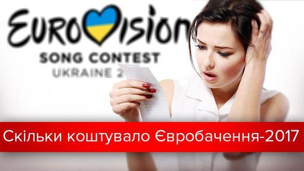 Євробачення-2017 в цифрах: що і за скільки купили для конкурсу