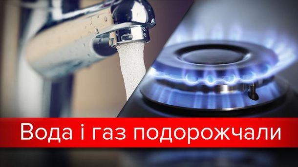 Тарифи на холодну воду і газ зросли: чому і скільки тепер доведеться платити