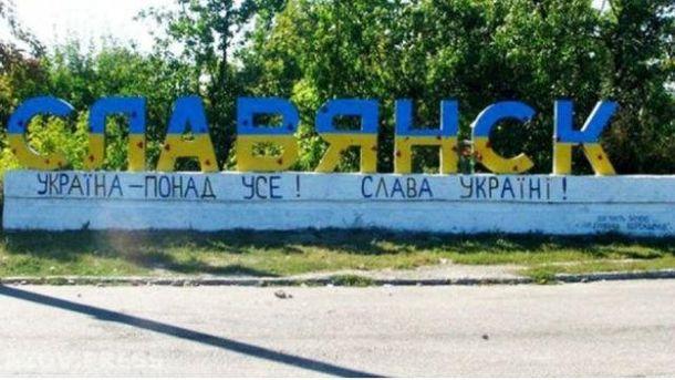 Український Слов'янськ