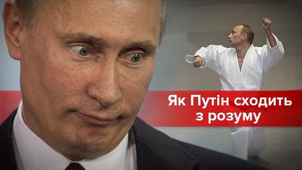 Як Путін із глузду з'їжджає. Хроніка одного безумства
