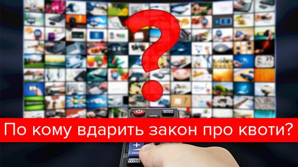 По кому вдарить закон про квоти: список каналів з найбільшим обсягом російської мови