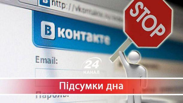 Чому рішення про блокування російських сайтів є суперечливим