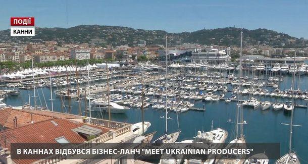 У Каннах відбувся бізнес-ланч Meet Ukrainian Producers