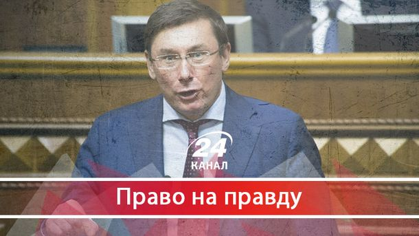 Про провальне прокурорство Луценка
