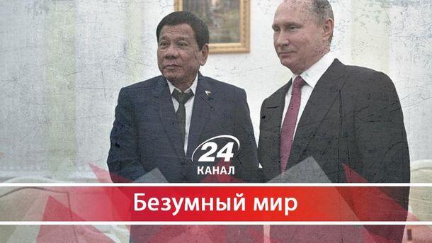 Филиппинский друг Путина, который сравнивает себя с Гитлером