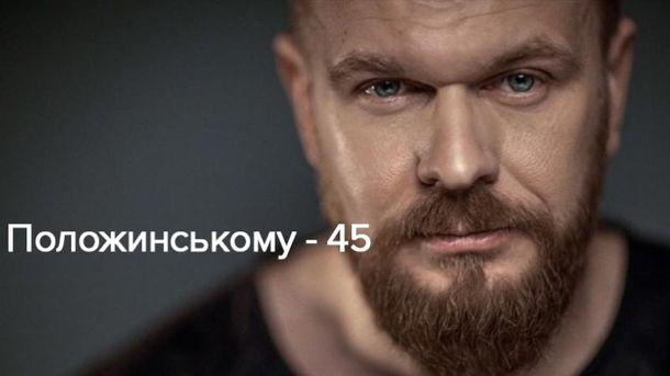 День народження Положинського: Топ-15 пісень, які змусять вас ностальгувати