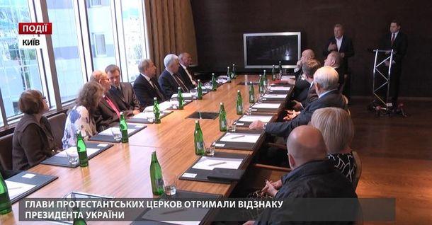 Глави протестантських церков отримали відзнаку Президента України