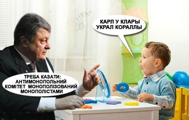 Отчет Луценко в Раде планируется на 24 мая, - Гончаренко - Цензор.НЕТ 6847