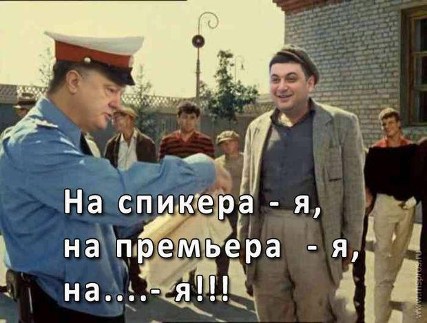 Гройсман призвал ускорить реформу децентрализации - Цензор.НЕТ 8219