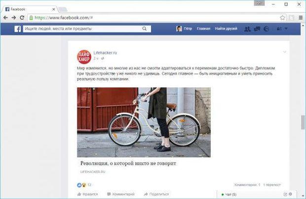 5 додатків, які зроблять Facebook цікавішим
