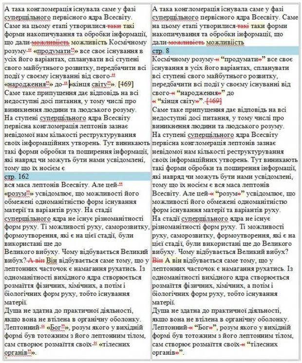 Диссертация жены Кириленко является плагиатом Документы  Диссертация жены Кириленко является плагиатом Документы
