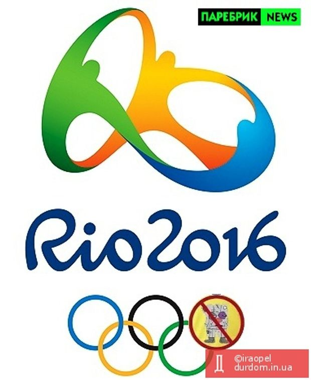 Росія, дискваліфікація, Олімпіада