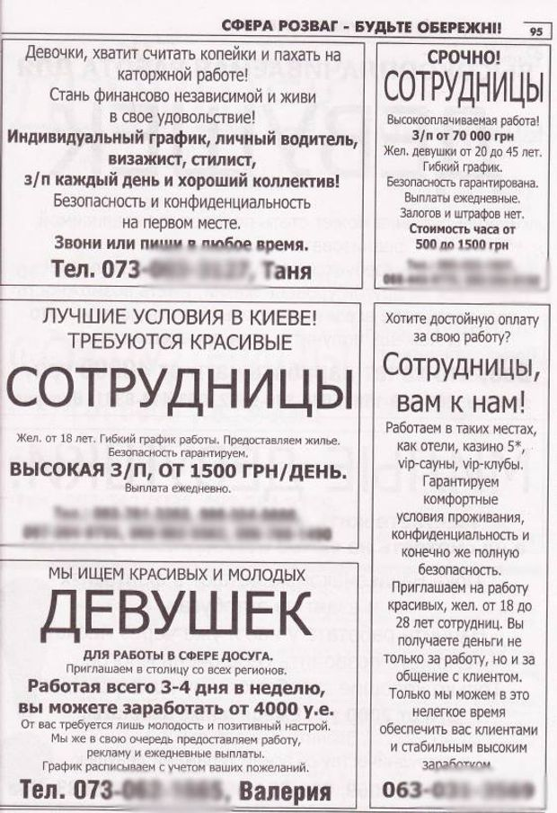 Шлюхи г омутнинск кировскаЯ обл