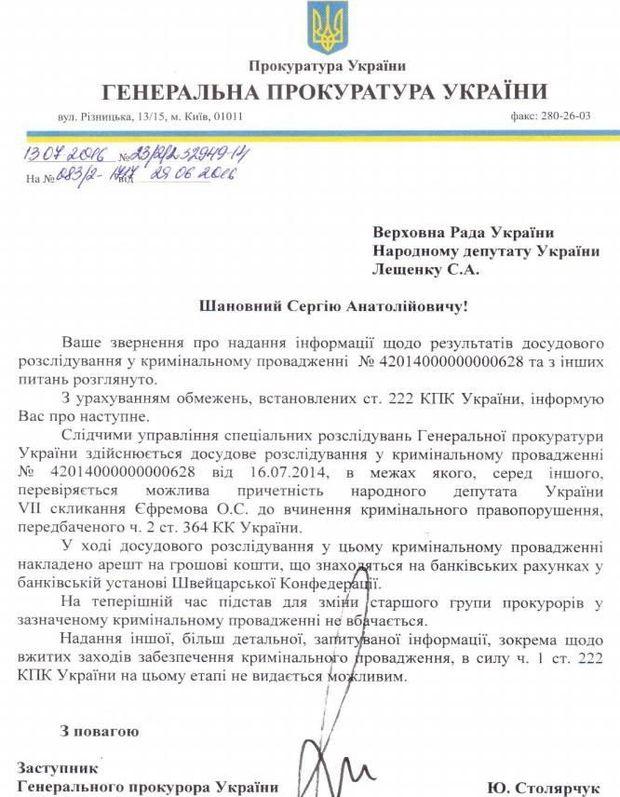 Євремов, ГПУ, кримінал, гроші