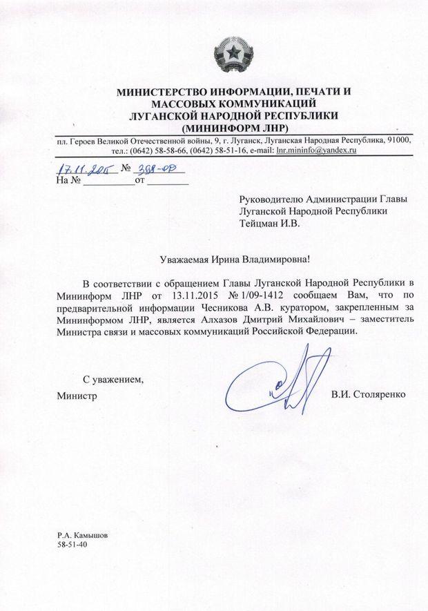 ЛНР, мининформации, террористы, Россия