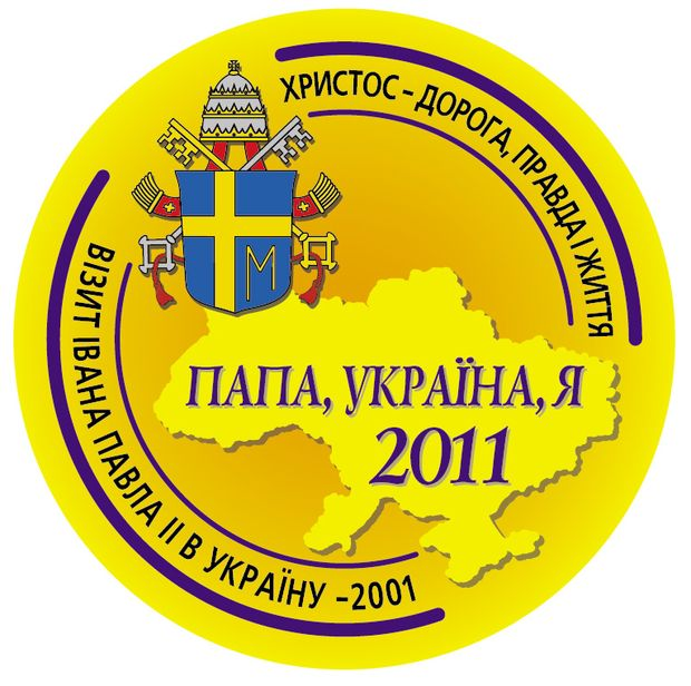 Емблема, Львів, Папа