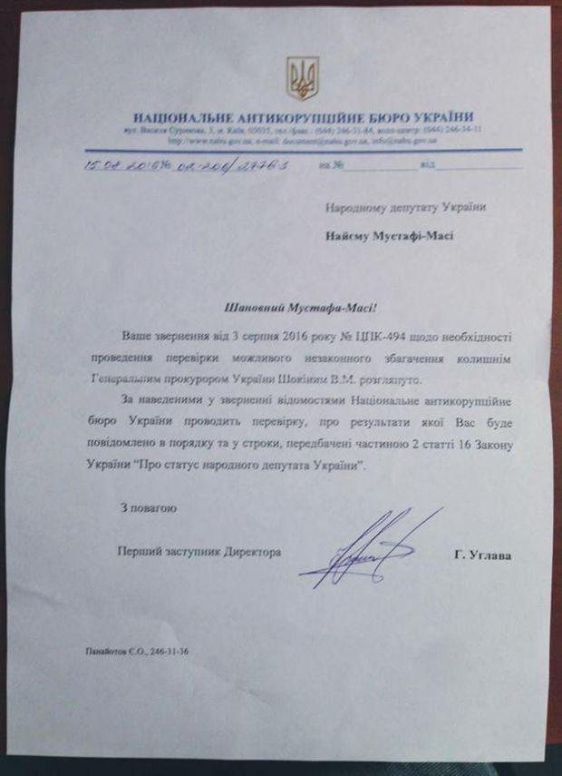 НАБУ, Шокін