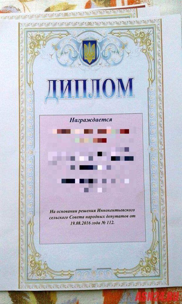 Диплом, Росія, УКраїна