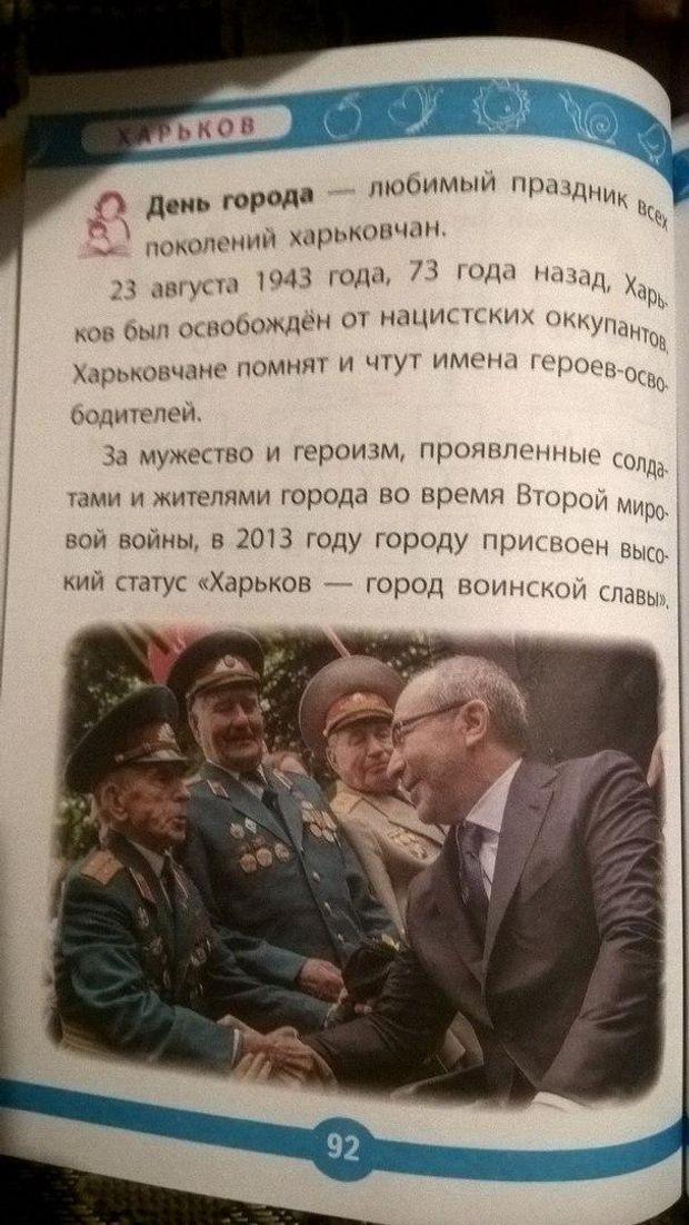 """Харківські першокласники отримали """"Буквар"""" із зображенням Кернеса 721885_1513552"""