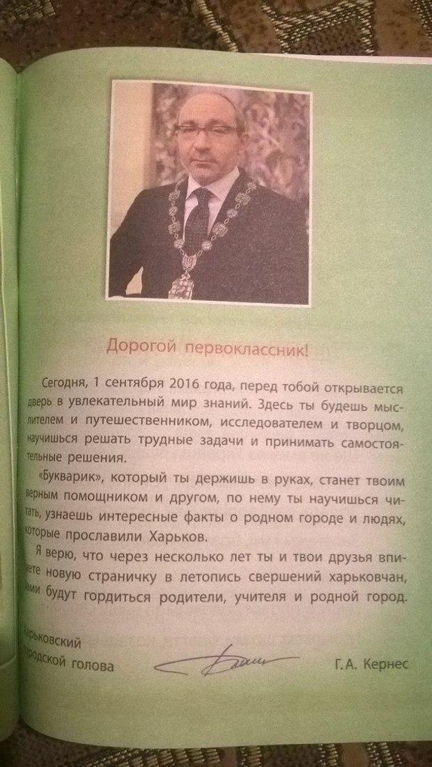 """Харківські першокласники отримали """"Буквар"""" із зображенням Кернеса 721885_1513553"""