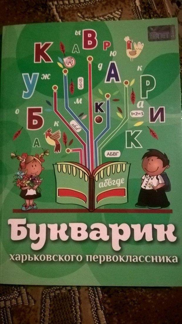 """Харківські першокласники отримали """"Буквар"""" із зображенням Кернеса 721885_1513554"""