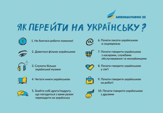 Как перейти на украинский язык за 25 дней: история русскоязычных киевлян