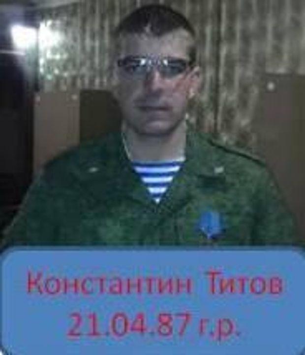 Тітов, Росія, Донбас