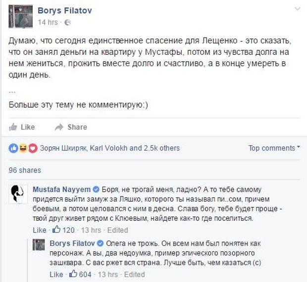 Лещенко, Найєм, скандал