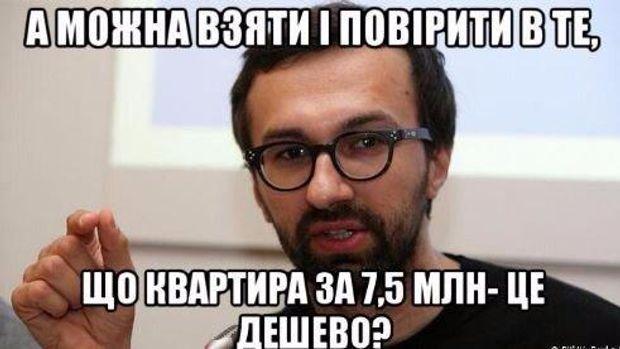 Лещенко, квартира, скандал