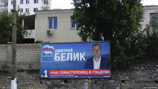 Бєлік, Крим, протест