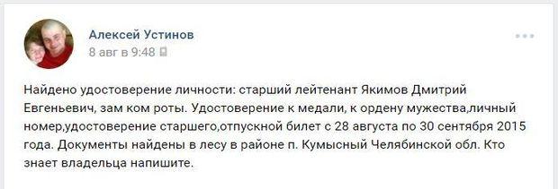 Якімов, Донбас
