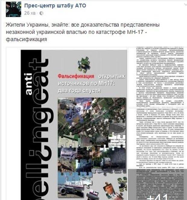 Офіційну Facebook-сторінку прес-центру штабу АТО зламали