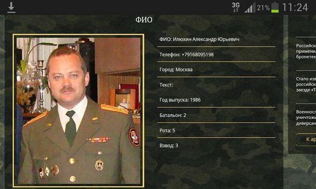 СБУ: вУкраинском государстве схвачен русский шпион
