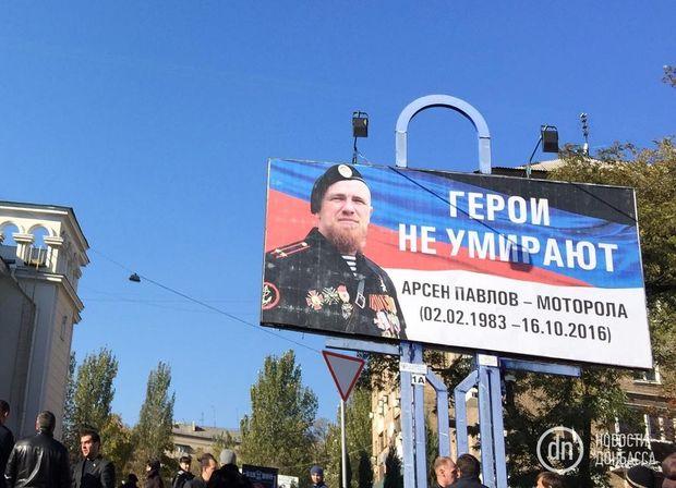 Моторола, Донбас, Моторола