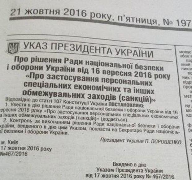 Санкції, Урядовий Кур'єр, Порошенко