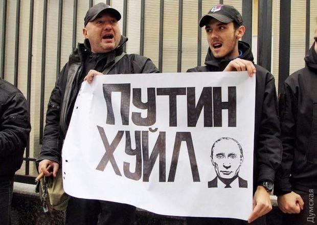 Путін, Росія, Одеса, хуйло