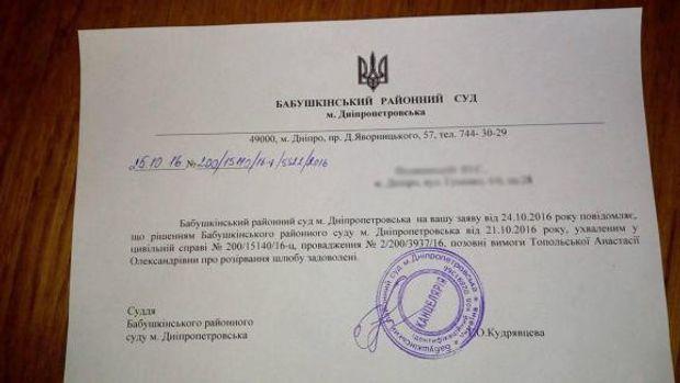 Лещенко, Тапольская, суд