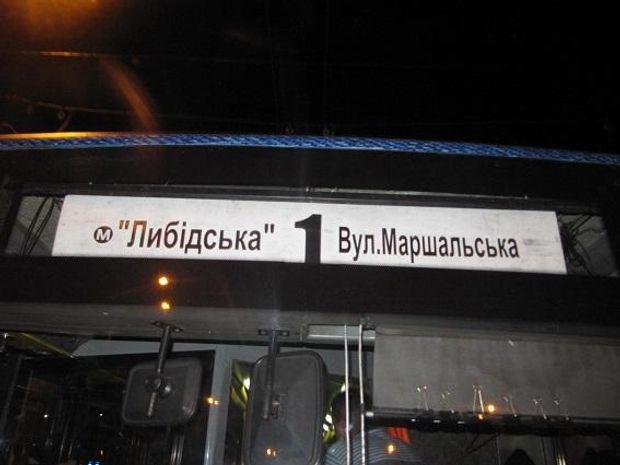 Тролейбус, Київ, вбивство