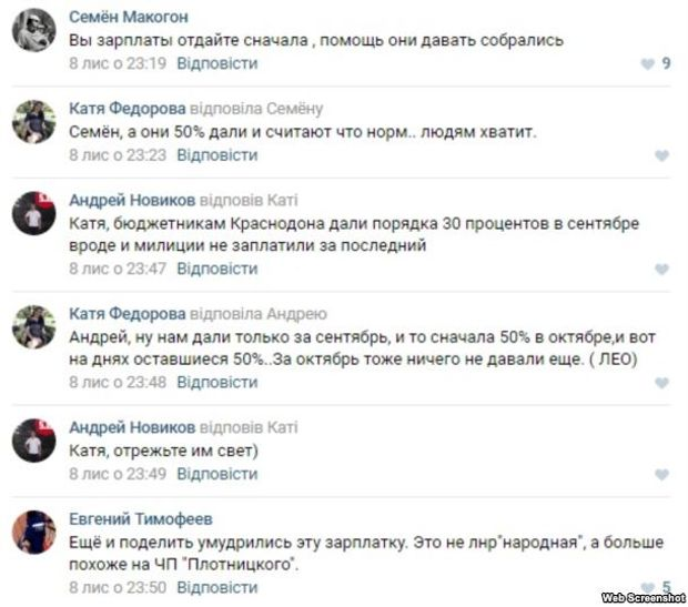 Луганск, деньги, зарплаты