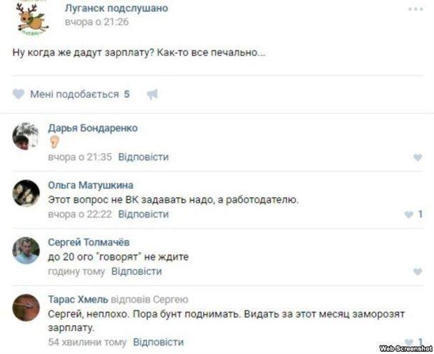 Луганськ, гроші, зарплати