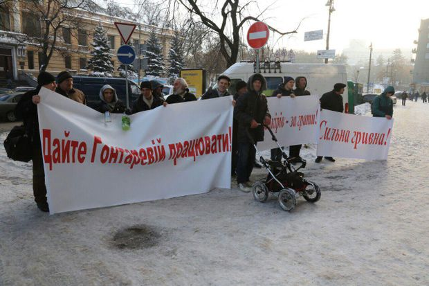 Гонтарева, протест, Київ
