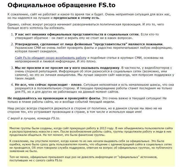 fs.to, інтернет, Україна
