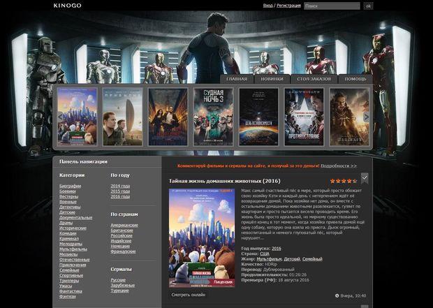Kinogo, онлайн, кино