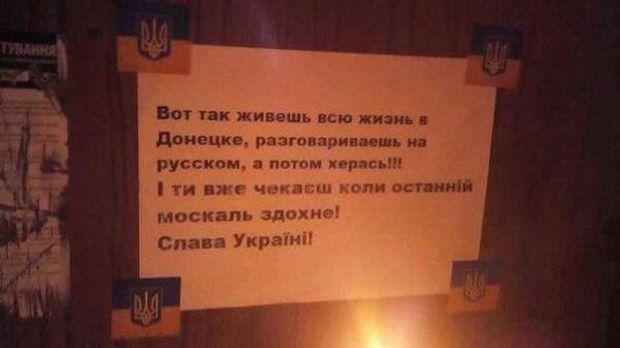 Донецьк, Україна, патріотизм
